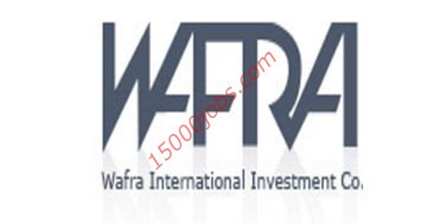 وظائف لعدة تخصصات بشركة وفرة للاستثمار الدولي في الكويت