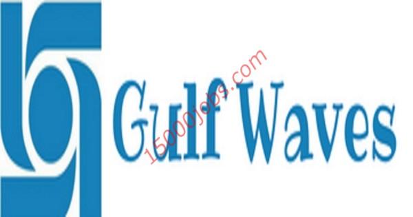 وظائف لمختلف التخصصات في شركة أمواج الخليج بالكويت