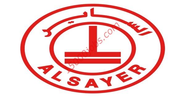وظائف مجموعة الساير القابضة في الكويت لعدة تخصصات
