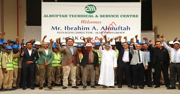 وظائف مجموعة المفتاح في قطر لمختلف التخصصات