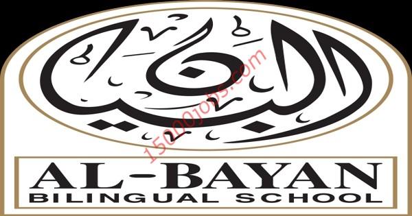 وظائف مدرسة البيان ثنائية اللغة في الكويت للعديد من التخصصات