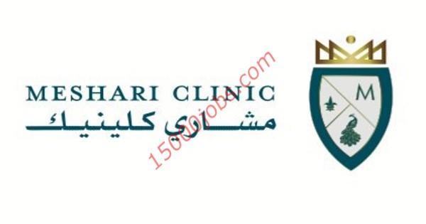 وظائف مركز مشاري الطبي بالكويت لعدد من التخصصات