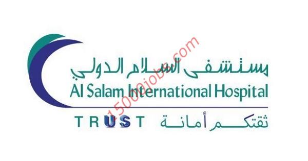 وظائف مستشفي السلام الدولي في الكويت لمختلف التخصصات