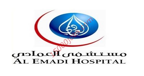وظائف مستشفي العمادي في قطر لمختلف التخصصات