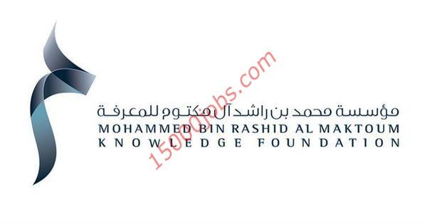 وظائف شاغرة للعمل في مؤسسة محمد بن راشد للمعرفة
