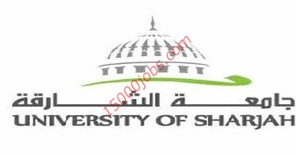 وظائف ادارية شاغرة للعمل في جامعة الشارقة