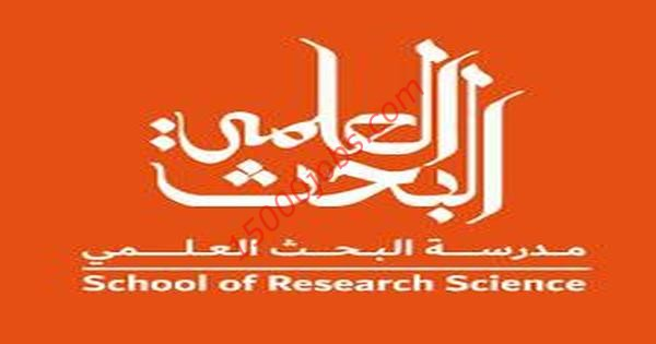 وظائف شاغرة للعمل في مدرسة البحث العلمي بالامارات