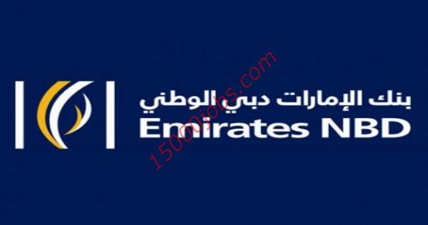 بنك الامارات دبي