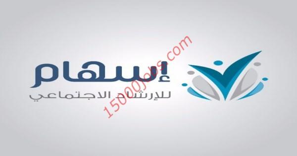 جمعية إسهام للإرشاد الإجتماعي