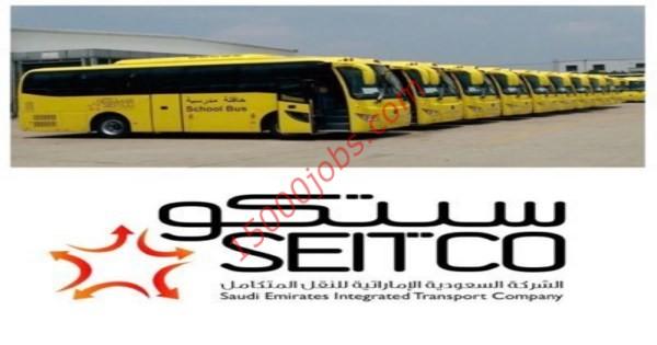 الشركة السعودية الاماراتية للنقل المتكامل