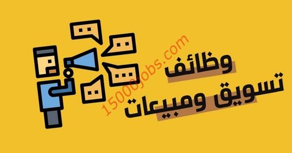 مطلوب فريق تسويق ومبيعات للعمل في شركة مرموقة بقطر