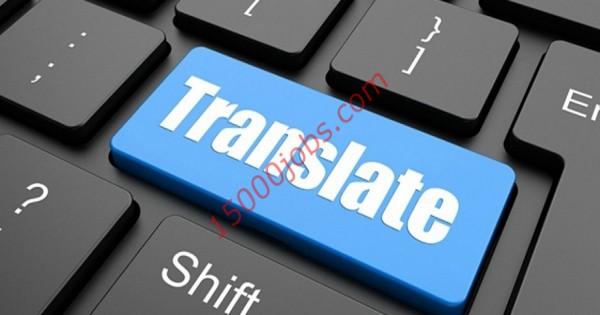 مطلوب مترجمين لغة فرنسية وروسية وألمانية لمؤسسة بحرينية كبرى