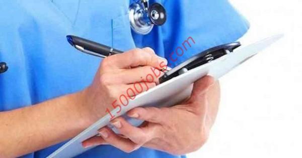مطلوب ممرضات عامة وممرضات أطفال لمركز طبي رائد بدولة قطر
