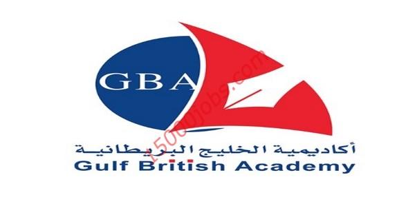 وظائف أكاديمية الخليج البريطانية في الكويت لعدة تخصصات