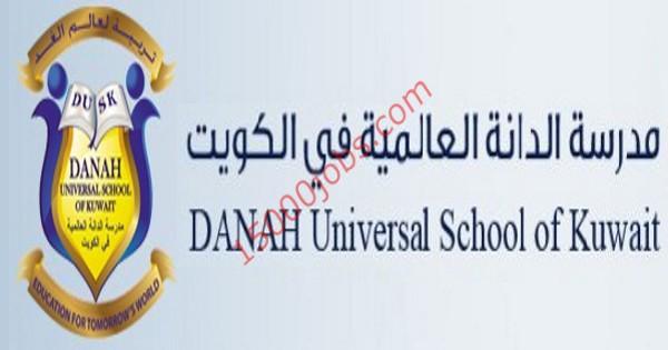 وظائف تعليمية وإدارية شاغرة بمدرسة الدانة العالمية في الكويت