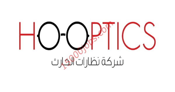 وظائف شاغرة لعدة تخصصات بشركة نظارات الحارث في الكويت