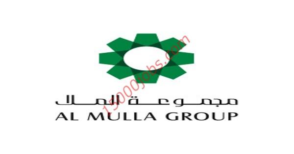 وظائف شاغرة لعدة تخصصات بمجموعة شركات الملا في الكويت