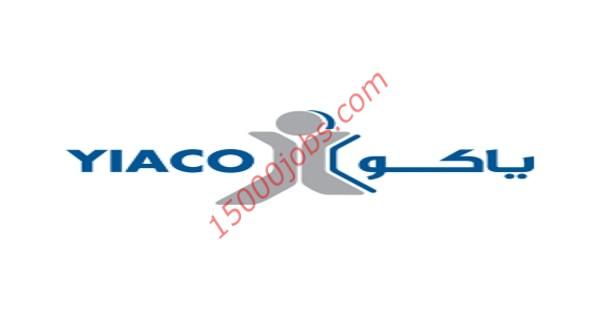 وظائف شركة YIACO للأدوية في الكويت لعدة تخصصات