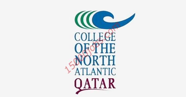 وظائف كلية الشمال الأطلنطي في قطر لمختلف التخصصات