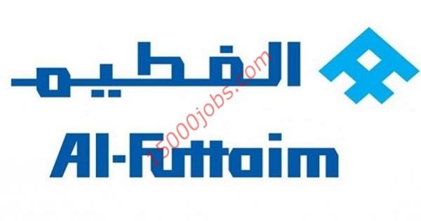 صورة مجموعة الفطيم تعلن عن وظائف بسلطنة عمان