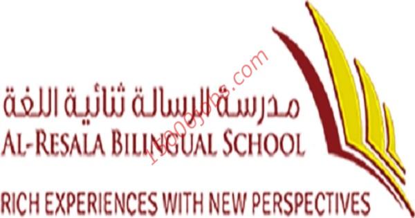 وظائف مدرسة الرسالة ثنائية اللغة في الكويت لعدة تخصصات