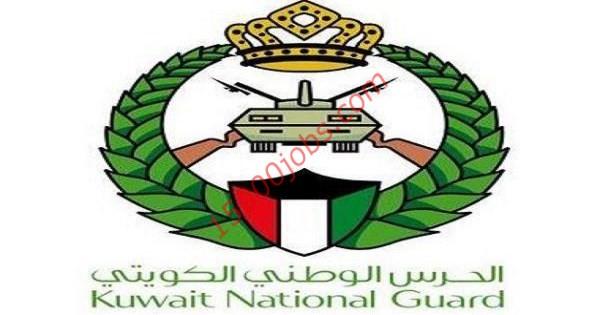 الرئاسة العامة للحرس الوطني