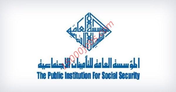 المؤسسة العامة للتامينات الاجتماعية