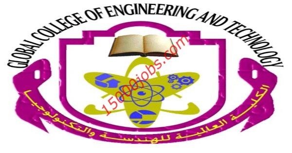 الكلية العالمية للهندسة والتكنولوجيا