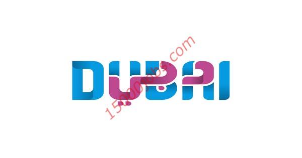 وظائف شاغرة للعمل في دائرة السياحة والتسويق التجاري في دبي