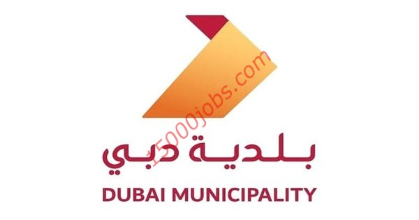 مطلوب اخصائي دراسات افات صحة عامة ببلدية دبي