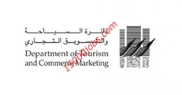 وظائف شاغرة للعمل في بدائرة السياحة والتسويق التجاري دبي
