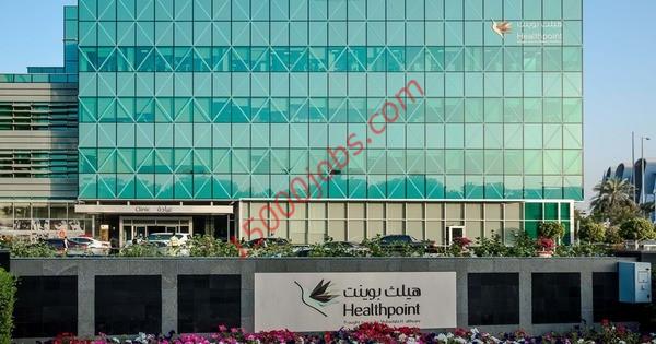 وظائف طبية بمستشفى هيلث بوينت ابوظبي