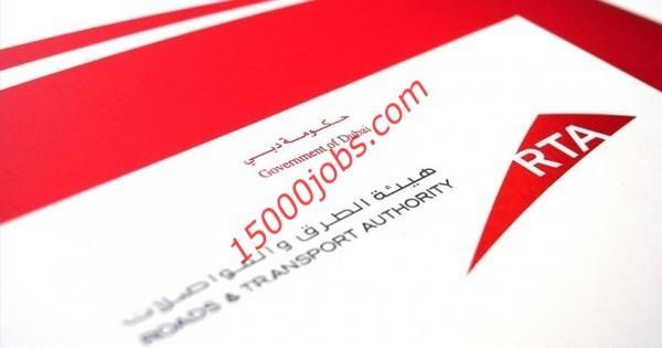 وظائف شاغرة بهيئة الطرق والمواصلات العامة في دبي
