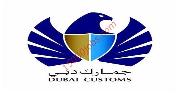 وظائف شاغرة بجمارك دبي