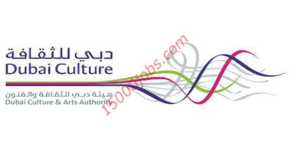 وظائف شاغرة للعمل في هيئة دبي للثقافة