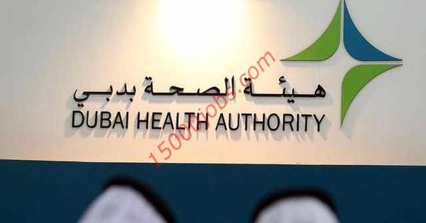 مطلوب ضابط عناية متعاملين للعمل في هيئة صحة دبي