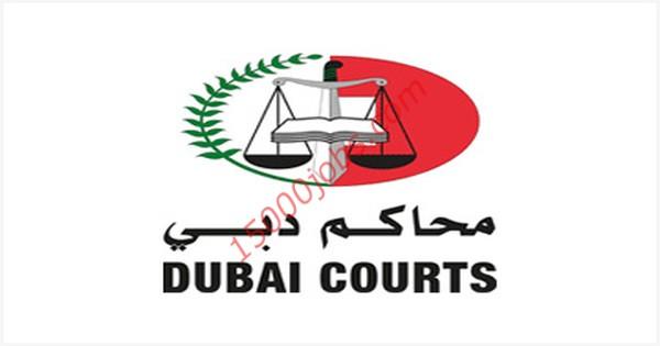 مطلوب موجه اسري للعمل في محاكم دبي