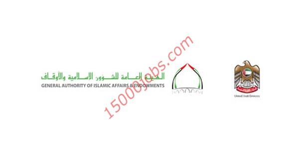 وظائف شاغرة للعمل في الهيئة العامة للشؤون الاسلامية بابوظبي
