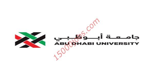 وظائف شاغرة بجامعة ابوظبي