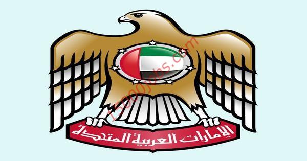 وظائف طبية وادارية للعمل في حكومة الامارات الاتحادية