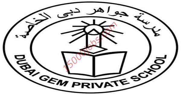 وظائف تعليمية شاغرة مختلف التخصصات للعمل بمدرسة جواهر دبي الخاصة