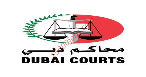 مطلوب امين سر بمحاكم دبي