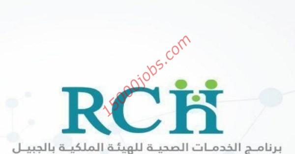 برنامج الخدمات الصحية بالجبيل