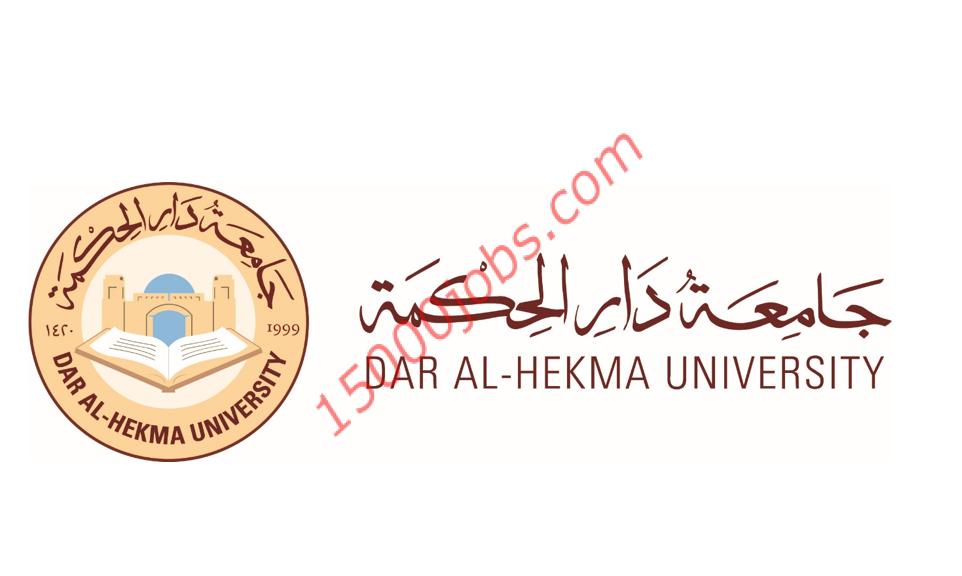 جامعة دار الحكمة
