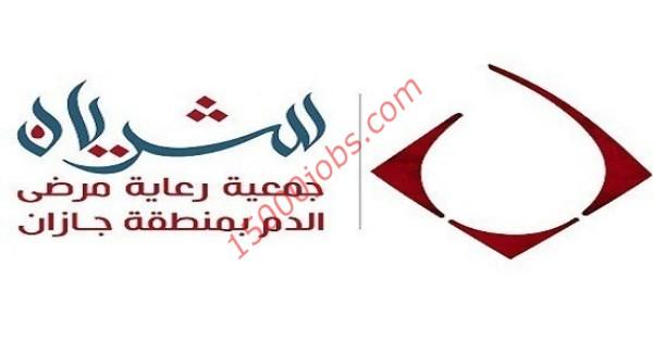جمعية رعاية مرضي الدم