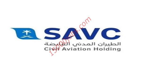 شركة الطيران المدني
