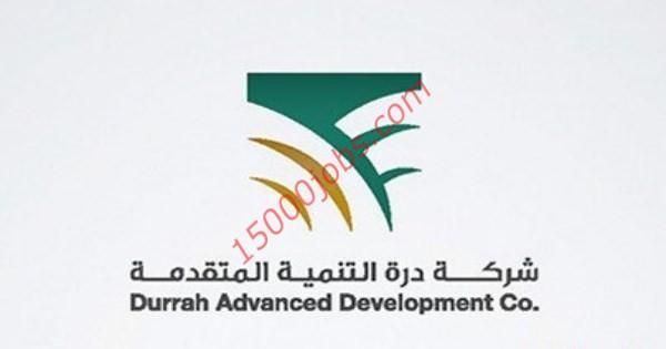 شركة درة التنمية المتقدمة