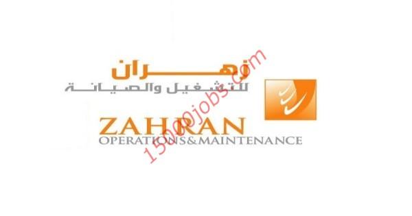 شركة زهران