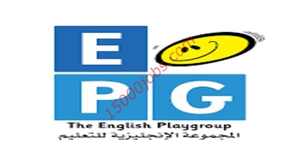 وظائف تعليمية أعلنت عنها مجموعة EPG التعليمية بالكويت