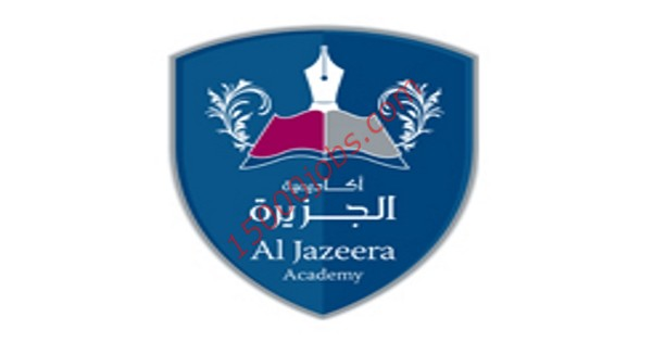 فرص عمل شاغرة أعلنت عنها أكاديمية الجزيرة التعليمية في قطر